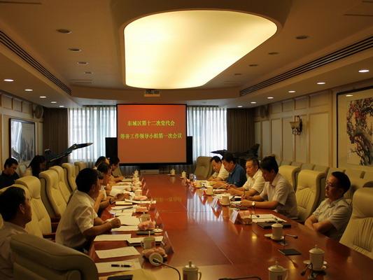 东城区召开区第十二次党代会筹备工作领导小组第一次会议