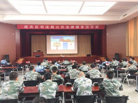 延庆区司法局开展法律宣传进军营活动
